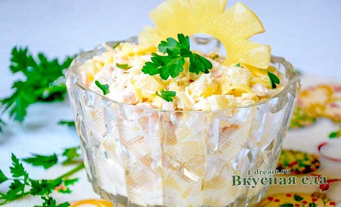 salat s kuricej i ananasami